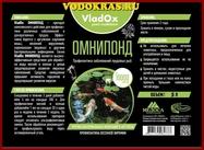VladOx ОМНИПОНД - 500 мл на 10 M³ Высокий эффект!