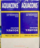 Aquacons Средство для уничтожения улиток в пруду
