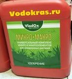 Подкормка для пруда на 500 кубов воды! - Vladox Микро+Макро