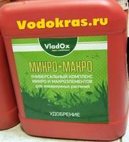 Подкормка для пруда - Vladox Микро+Макро на 500 кубов