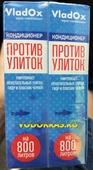 Vladox - Средство для уничтожения улиток в пруду