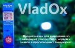 VLADOX Средство для уничтожения улиток в пруду (На 8 М³)