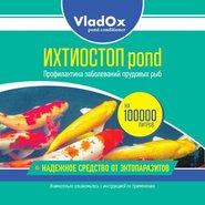 ⚡ VladOx Ichthyostop Pond (ихтиостоп) профилактика заболеваний рыб – 5 л на 100 м³