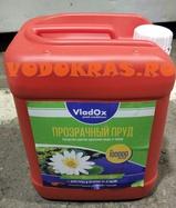 ⚡ VladOx Прозрачный пруд для очистки водоёма до 100 м³